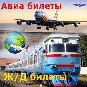 Авиа- и ж/д билеты Котовска