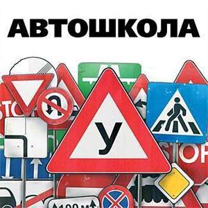 Автошколы Котовска