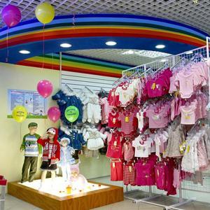 Детские магазины Котовска