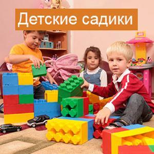 Детские сады Котовска