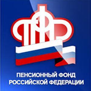 Пенсионные фонды Котовска