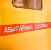 Аварийные службы в Котовске