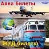 Авиа- и ж/д билеты в Котовске
