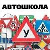 Автошколы в Котовске