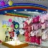 Детские магазины в Котовске