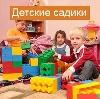 Детские сады в Котовске