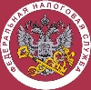 Налоговые инспекции, службы в Котовске