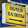Обмен валют в Котовске