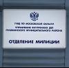 Отделения полиции в Котовске