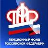 Пенсионные фонды в Котовске