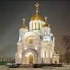 Религиозные учреждения в Котовске