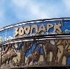 Зоопарки в Котовске